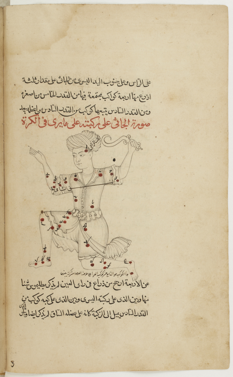 Catalogue etoiles fixes Ms Arabe 2491- Apres Babel Traduire, Mucem