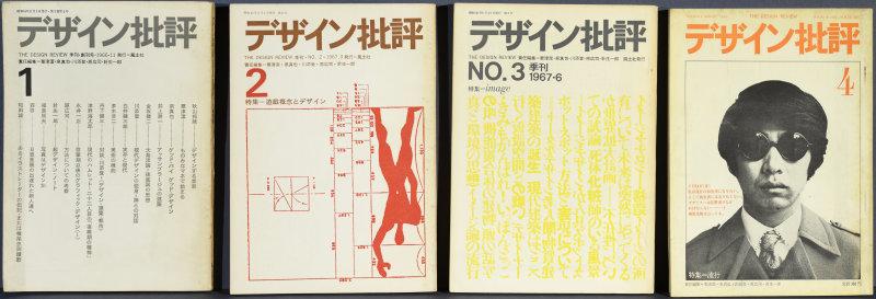 Dezain Hihyo (The Design Review), no.1, 2, 3 et 4, octobre 1967