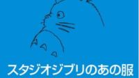 Studio Ghibli x Anofuku