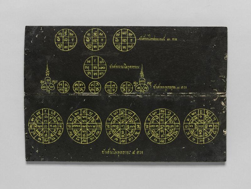 Diagrammes bouddhiques, Anonyme, Thaïlande, 1880