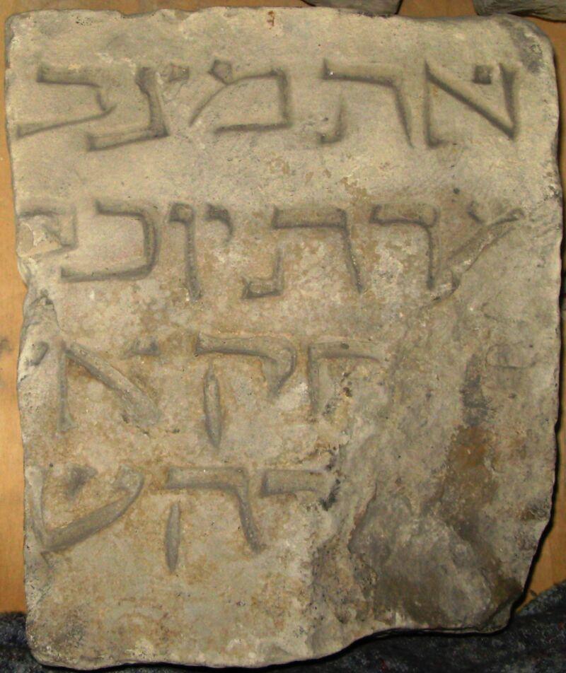 Stèle en trois parties de Jocabed, fille de Rabbi Isaac, épouse de Rabbi Ezra, Paris, 1280-1281, Musée d'Art et d'Histoire du Judaïsme, Paris