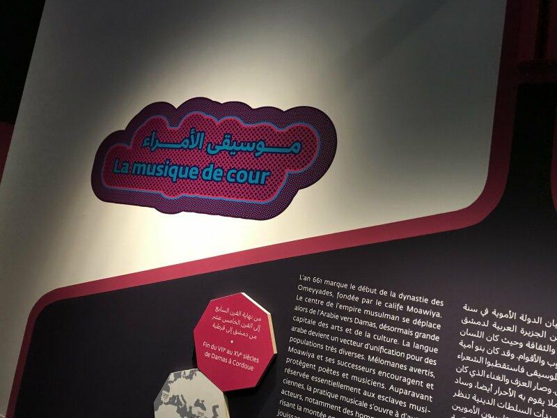 Vue de l'exposition Al Musiqa - Philharmonie de Paris