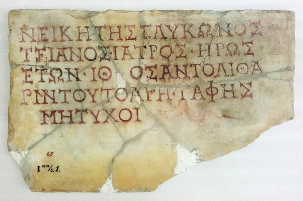 Inscription grecque du médecin Nikétès